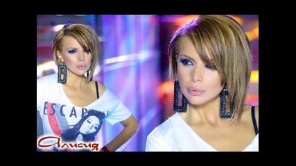 New!! Алисия ft. Сарит Хадад - Щом ме забележиш