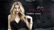 Премиера 2014 Отговорни Сме !! превод - Stella Kalli - Ypefthinoi eimaste