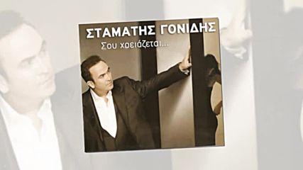 Стаматис Гонидис - Безумна моя любов
