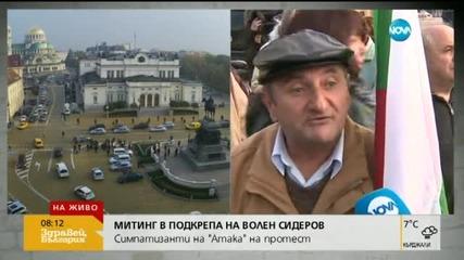 """Привърженици на """"Атака"""" се събират около Народното събрание"""