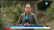 ИЗВЪНРЕДНО! Стрелба на турско-българската граница