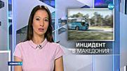 Пиян шофьор блъсна автобус с 49 пътници от България