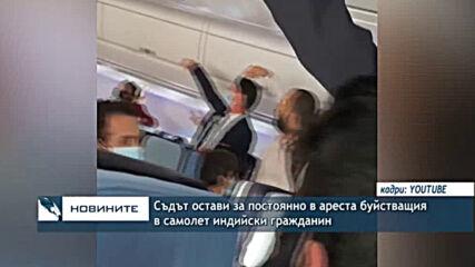 Съдът остави за постоянно в ареста буйстващия в самолет индийски гражданин