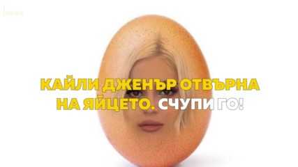 Кайли Дженър отвърна на яйцето. Счупи го!
