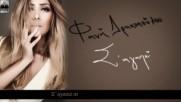 Фани Дракопулу - Обичам те