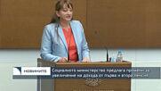 Социалното министерство предлага промени за увеличение на дохода от първа и втора пенсия
