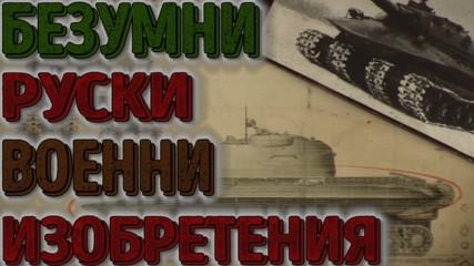 Най-ЛУДИТЕ руски военни изобретения !
