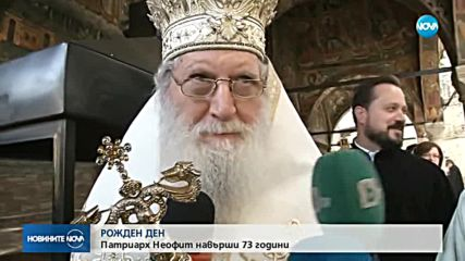 Патриарх Неофит отбеляза 73-ия си рожден ден