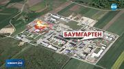Взриви се най-големият газов хъб в Централна Европа, има загинал и ранени