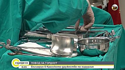 ПОВОД ЗА ГОРДОСТ: Българин в Кралското дружество по хирургия