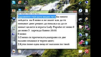 Lady Popular-минаване на цели част1