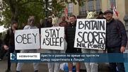 Арести и ранени по време на протести срещу карантината в Лондон