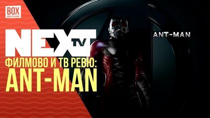 NEXTTV 027: Зад Трейлъра: Ant-Man