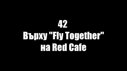 42 - Върху ''fly Together'' на Red Cafe