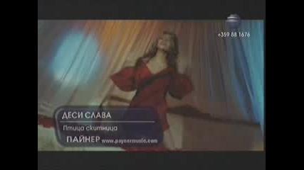 Десислава - Като Птица