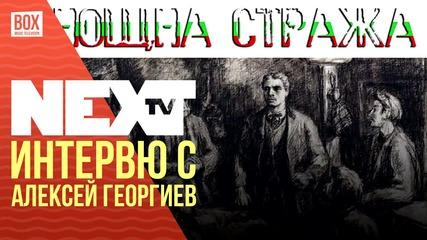 NEXTTV 026: Гост: Интервю с Алексей Георгиев