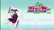 Kaitou Joker Episode 10