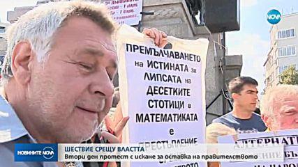 Втори ден недоволство, обявено като протест на българите в чужбина
