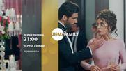 """В премиерния сериал """"Черна любов"""" тази седмица по DIEMA FAMILY очаквайте"""