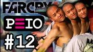 Peio цъка Far Cry 4 (#12) — Шаолин оргия!