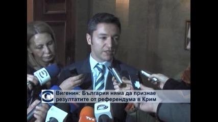 Вигенин: България няма да признае резултатите от референдума в Крим