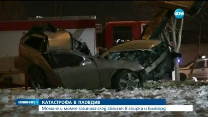 Младежи загинаха при тежка катастрофа в Пловдив