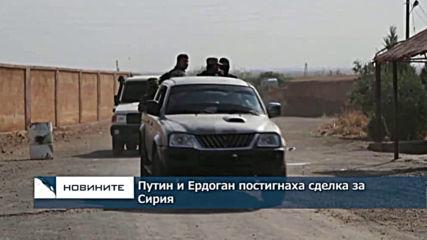 Путин и Ердоган постигнаха сделка за изтеглянето на кюрдските милиции от Североизточна Сирия