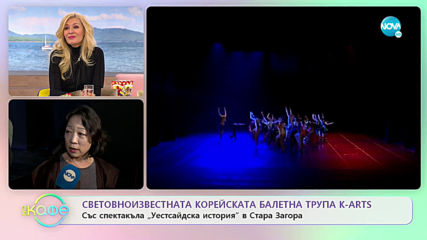 """""""На кафе"""" представя световноизвестната корейска балетна трупа K-ARTS"""