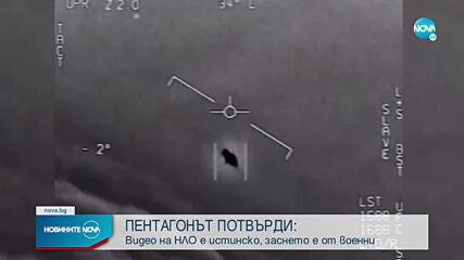 Пентагонът потвърди: Военни заснеха истинско НЛО
