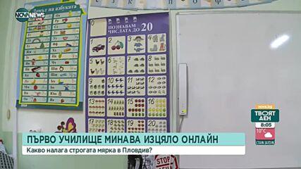 Училище в Пловдив мина изцяло на онлайн обучение заради заболели от COVID-19
