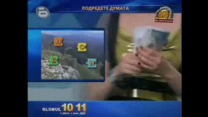 Телефонни Игри - Пълна Измама 2