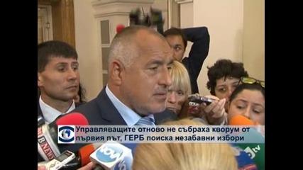 Борисов: Незабавна оставка – това е мъка за държавата, това е унищожаване на институцията