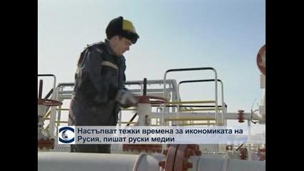 Идват тежки времена за икономиката на Русия, твърдят руски медии