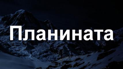 Преди да тръгнете в планината прочетете внимателно съветите на Планинската спасителна служба!