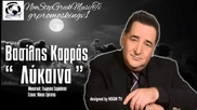 2014 Превод Големия Vasilis Karras - Вълчица ( New Official Single 2014 )