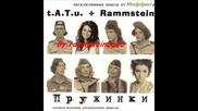 Tatu & Rammstein - Pruzhinki