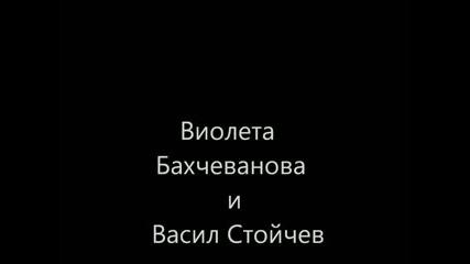 Виолета Бахчеванова и Васил Стойчев