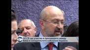 ОССЕ иска да участва в преговорите между Киев и сепаратистите