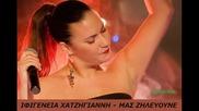 Ifigeneia Xatzigianni - Mas Zileuoune New Song 2013
