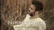 Никифорос - тук в трудностите