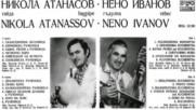 Никола Атанасов - гайда Нено Иванов гъдулка 77г.