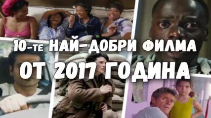 10-те най-добри филма от 2017 година
