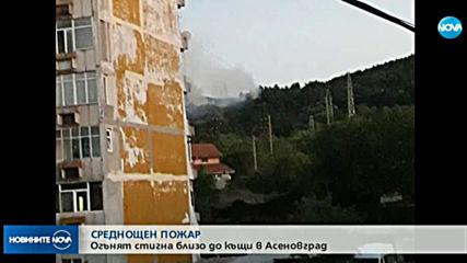 Пожар на метри от къщи в Асеновград