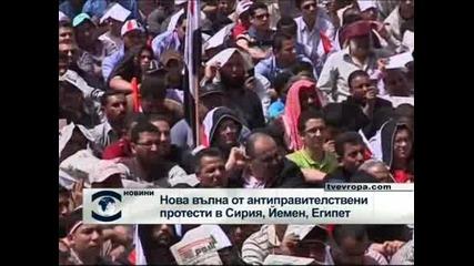 Вълна от антиправителствени протести в Сирия, Йемен, Египет