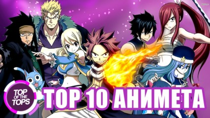 10 от най-влиятелните анимета за всички времена