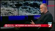 Въпрос на гледна точка - Историята на наркотиците - д-р Юлиян Караджов