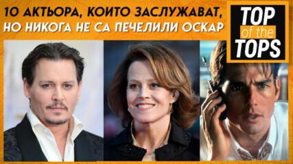 10 актьора, които заслужават, но никога не са печелили Оскар!