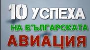 10 успеха на българската авиация !
