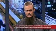 Неестествена смърт ли е достигнала митрополит Кирил?