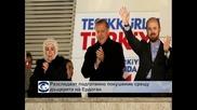 Разследват подготвяно покушение срещу дъщерята на Ердоган